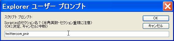 Autologiincreator_script_create9_20120206