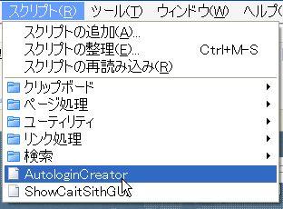 Autologiincreator_script_menu_onmouse_20120206