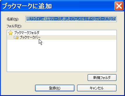 FenrirPassBookmark_plugin_add_dialog_20120209