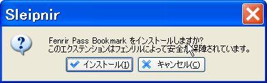 FenrirPassBookmark_plugin_install_dialog2_20120209