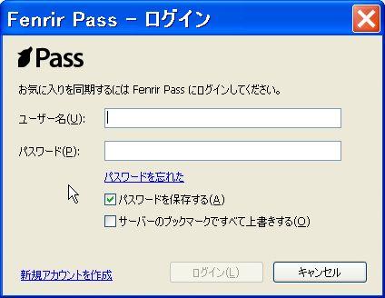 FenrirPassBookmark_plugin_login_dialog_20120209
