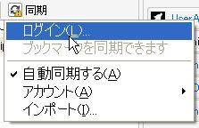 FenrirPassBookmark_plugin_sync_dialog_20120209