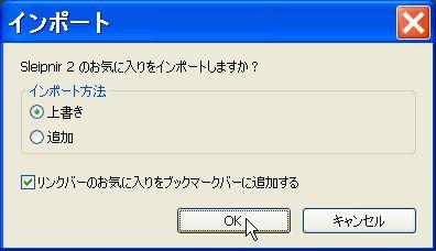 FenrirPassBookmark_plugin_sync_import_dialog_20120209