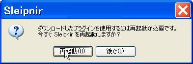 Plugin_install_dialog_20120209
