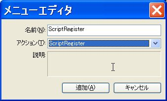 ScriptRegister_UserAction_scirpt_Menueditor_20120205