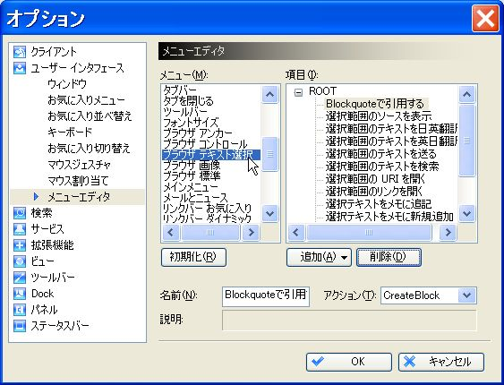 ScriptRegister_UserAction_scirpt_menueditor1_20120205