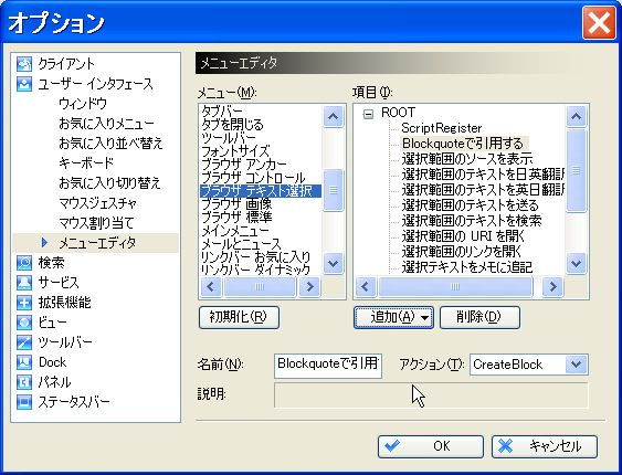 ScriptRegister_UserAction_scirpt_menueditor2_20120205