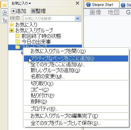 Sleipnir2_bookmark_startup_add_page_20120204