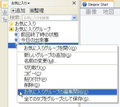 Sleipnir2_bookmark_startup_organize_start_20120204