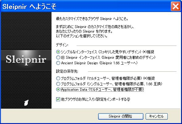 Sleipnir_install_ApplicationData_20120202