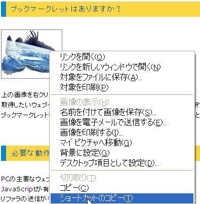 bookmarklet_gyotaku_contextmenu_20120204