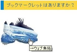 bookmarklet_gyotaku_selected_20120204