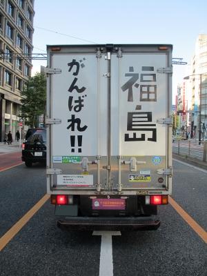 fukushima_ganbare
