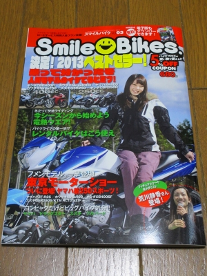 smilebikes_01