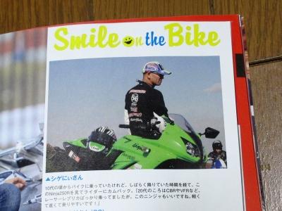 smilebikes_03