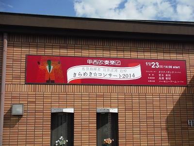 イベント告知サイン「きらめきコンサート2014」