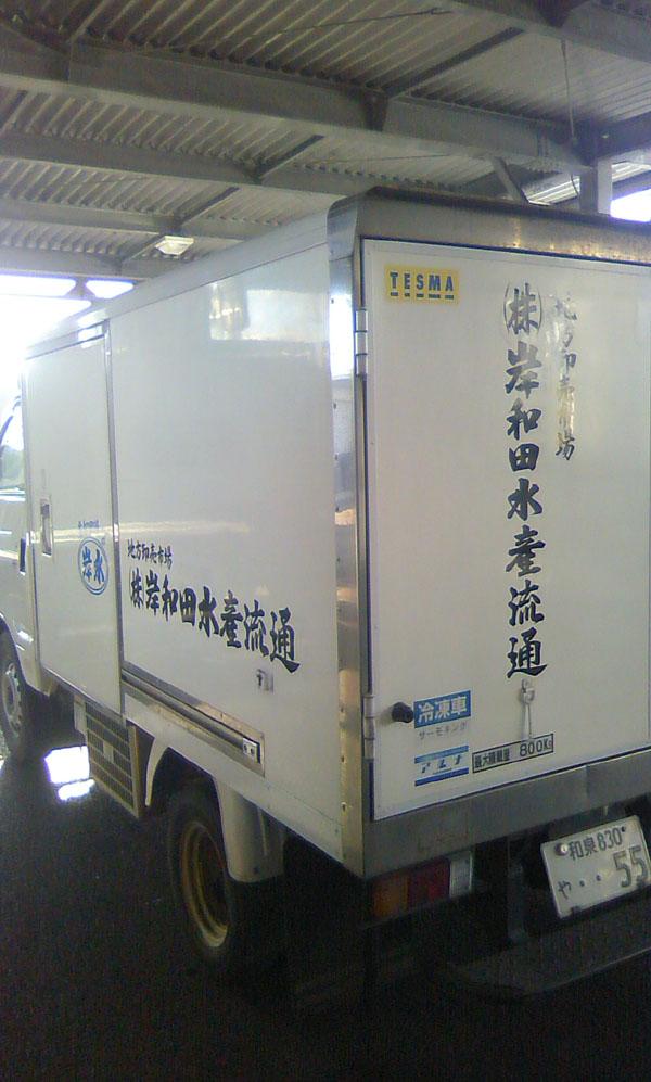 岸水トラック2