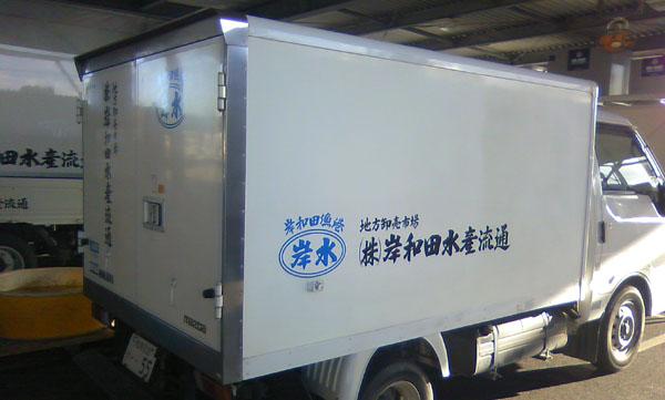 岸水トラック1