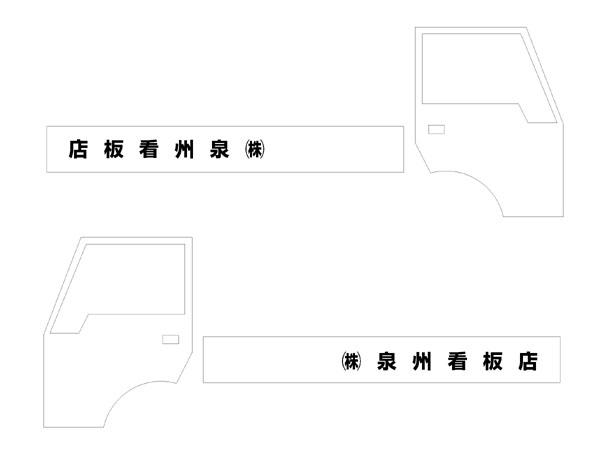 逆書き漢字