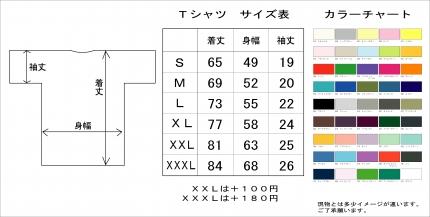 サイズ&カラーチャート