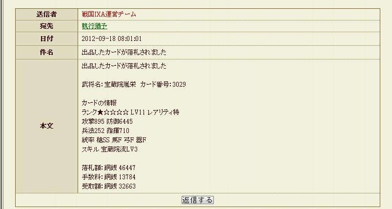 2012y09m18d_112420850.jpg
