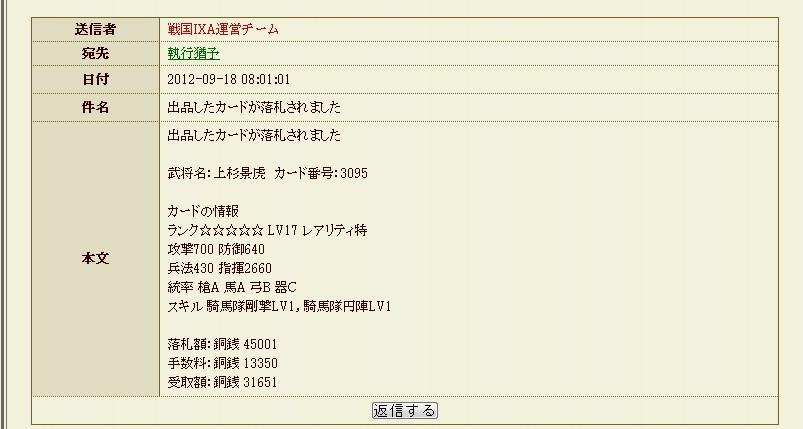 2012y09m18d_112429611.jpg