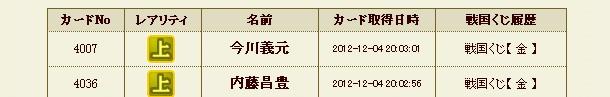 2012y12m04d_201401194.jpg