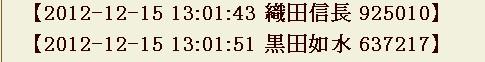2012y12m15d_131034156.jpg
