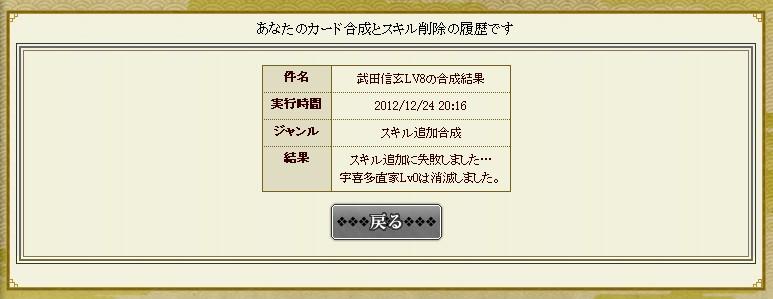 2012y12m24d_203049422.jpg