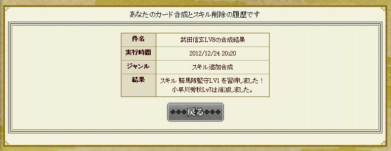 2012y12m24d_203103344.jpg