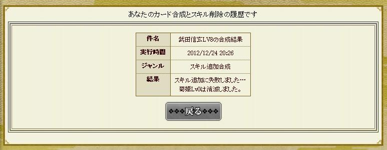 2012y12m24d_203158063.jpg