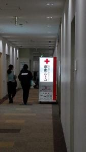 三宮・ミント・献血ルーム