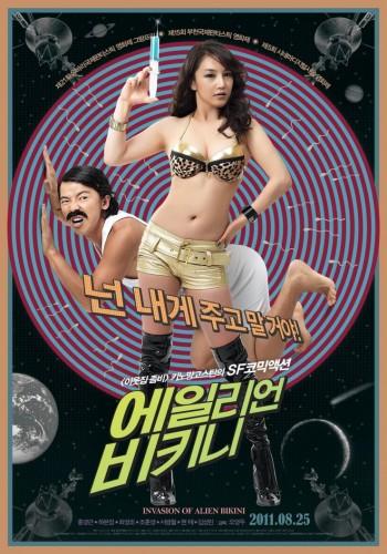 alien-bikini_poster.jpg