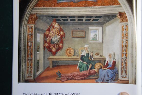 ギルランダイオの聖女フィーナの生涯