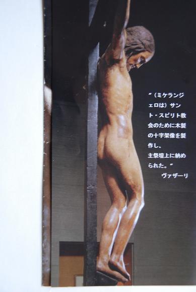 ミケランジェロの木彫の十字架像