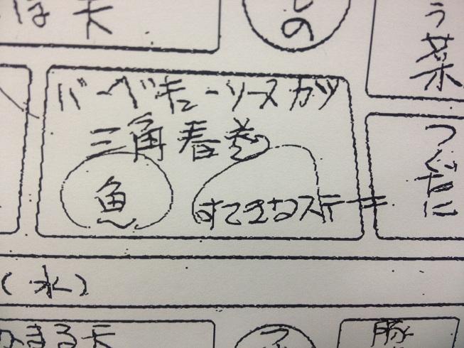 ご飯大盛り430円