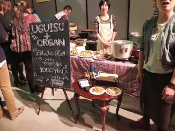 UGUISU+ORGAN