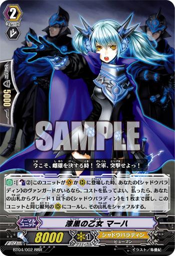 漆黒の乙女 マーハ