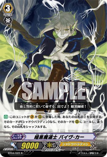 暗黒魔道士 バイヴ・カー