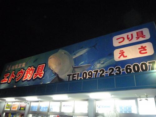 エトウ釣具店