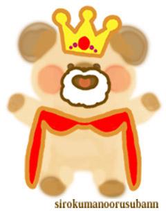 しろくまの王様