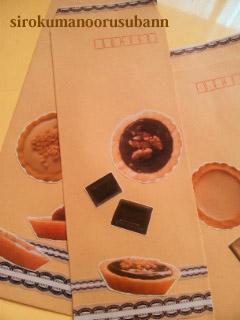 チョコレートタルト便せん3