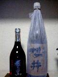 極の黒小瓶