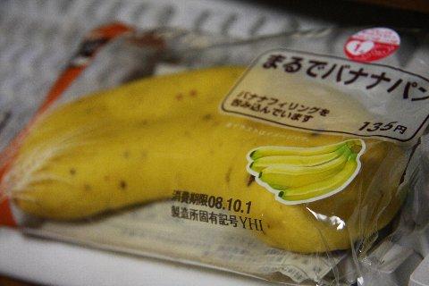 まるでバナナ.jpg