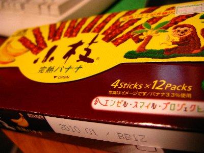 チョコバナナ.jpg