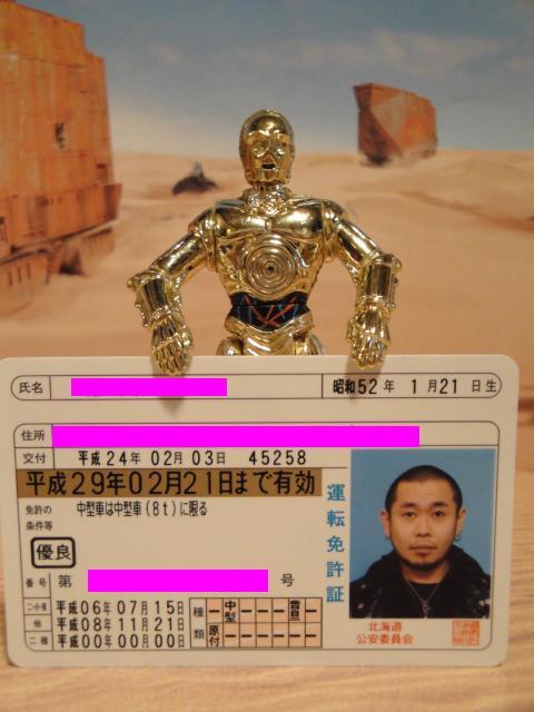 DSC06204menkyo.jpg