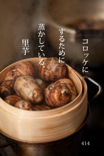 里芋コロッケ2