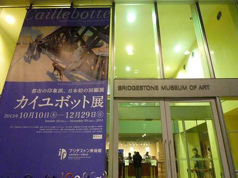 ブリヂストン美術館 カイユボット展