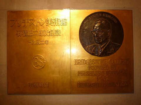 ブリヂストン美術館 レリーフ