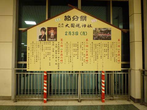 大国魂神社 節分祭 2014